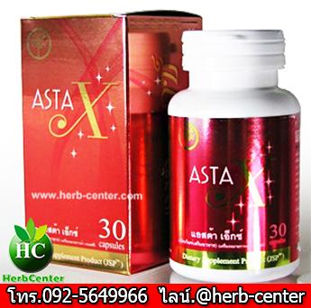 สาหร่ายแดง แอสต้าเอ็กซ์ AstaX
