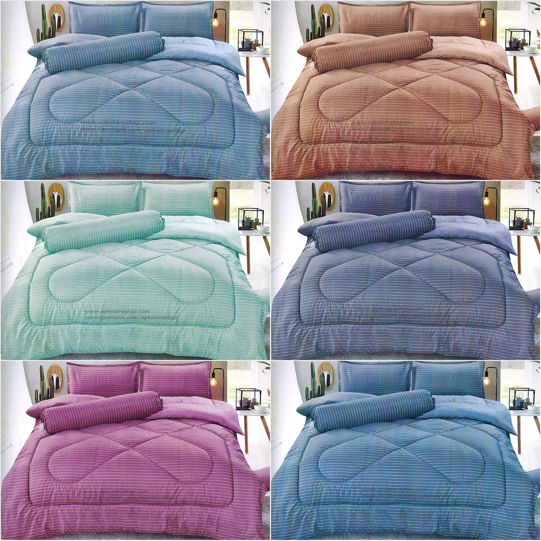 ขายส่ง ชุดเซท ผ้าปูที่นอน+ผ้านวม สีพื้น-ลายริ้ว เกรดAA 6ฟุต*6ชิ้น ส่ง 460 บาท