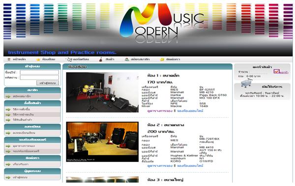 โปรเจคระบบจัดการห้องซ้อมดนตรีออนไลน์