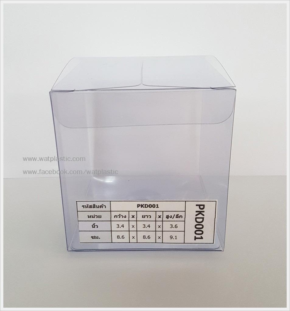 กล่องใส่แก้ว/ตุ๊กตา 8.6 x 8.6 x 9.1