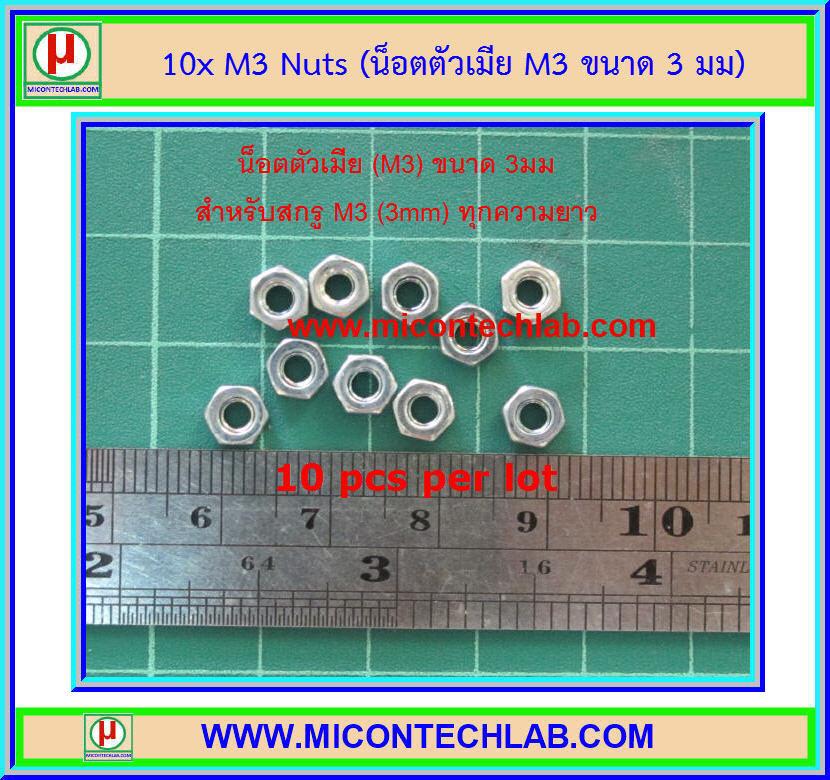 10x น็อตตัวเมียสำหรับสกรูขนาด 3มม (M3 Nuts)