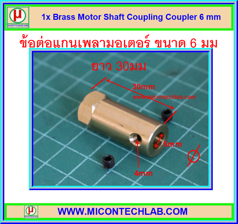 1x Brass Motor Shaft Coupling Coupler 6 mm (ข้อต่อแกนเพลา 6มม ยาว 30มม)