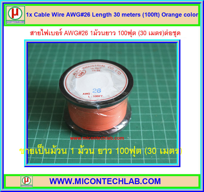 1x Cable Wire AWG#26 Length 30 meters (100ft) Orange color