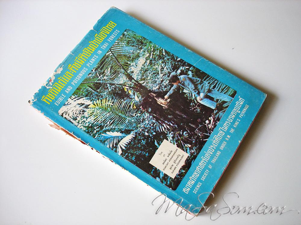 หนังสือพืชกินได้และพืชมีพิษในป่าเมืองไทย