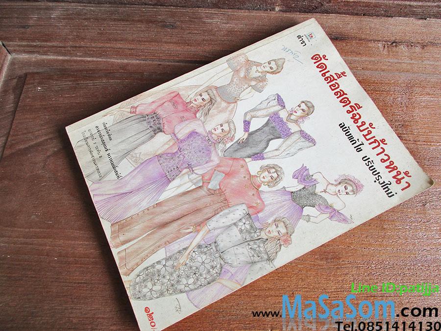 หนังสือตัดเสื้อสตรีฉบับก้าวหน้า
