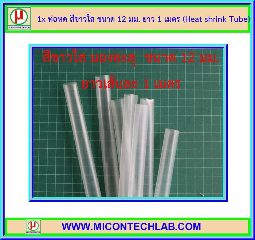 1x ท่อหด สีขาวใส ขนาด 12 มม. ยาว 1 เมตร (Heat shrink Tube)