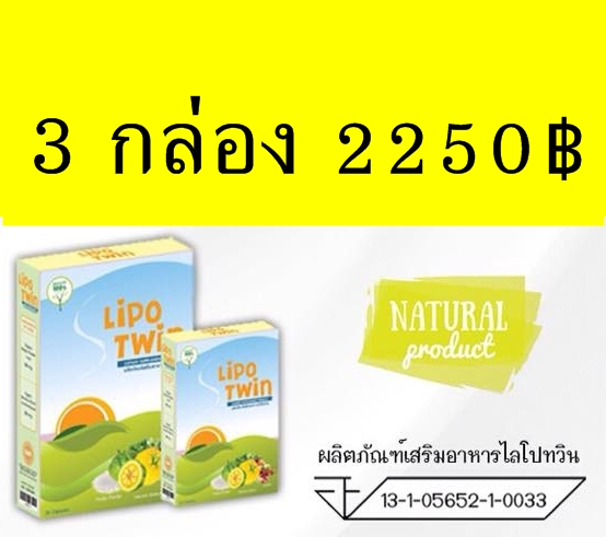 Lipo Twin (ไลโปทวิน3กล่อง)