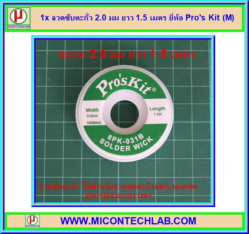 1x ลวดซับตะกั่ว 2.0 มม ยาว 1.5 เมตร ยี่ห้อ Pro's Kit (M)