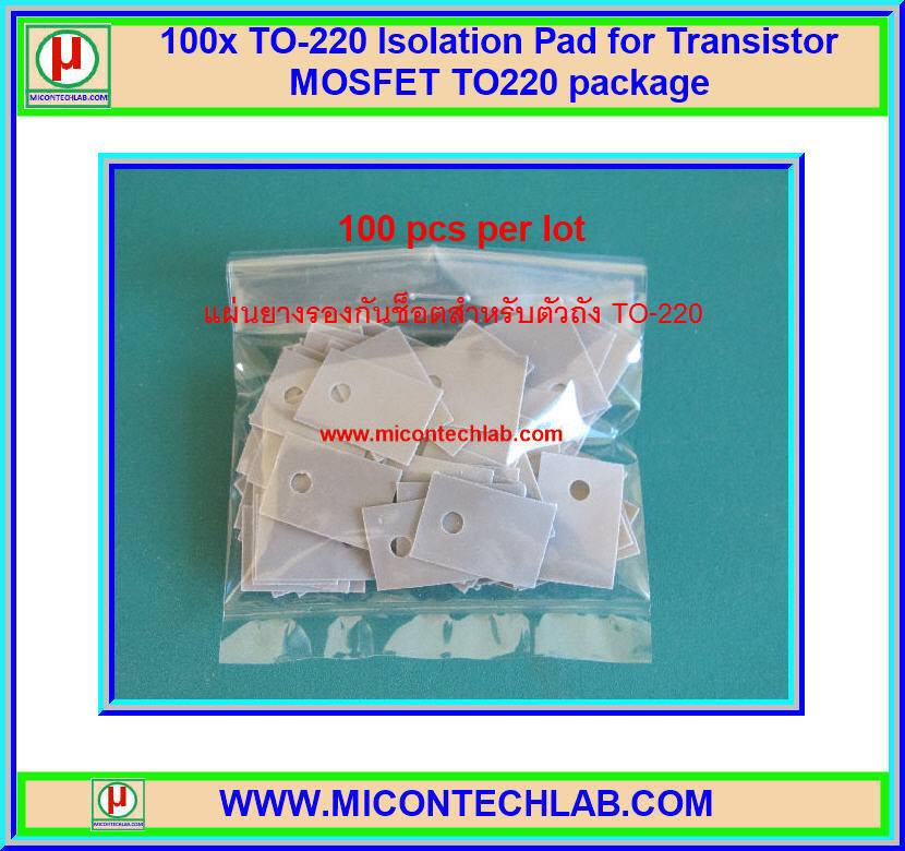 100x TO-220 Isolation Pad for Transistor MOSFET TO220 package