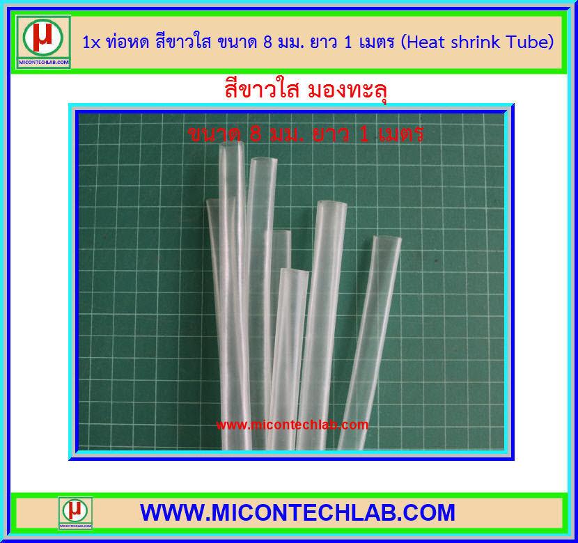 1x ท่อหด สีขาวใส ขนาด 8 มม. ยาว 1 เมตร (Heat shrink Tube)
