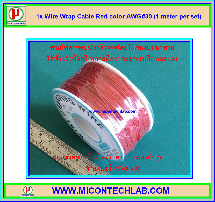 1x Wire Wrap Cable Red color AWG#30 (1 meter per set)