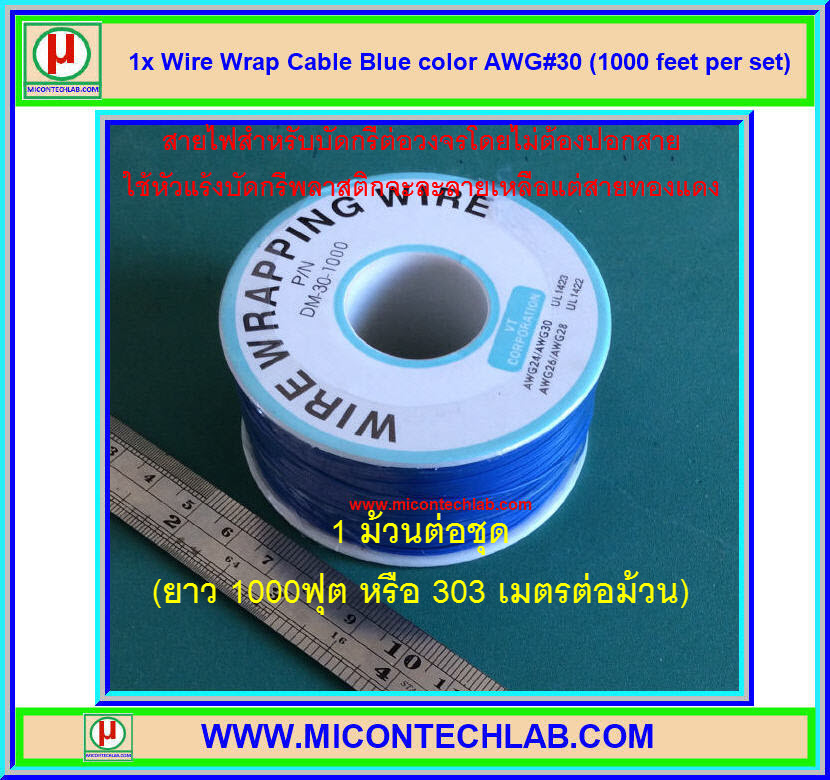 1x Wire Wrap Cable Blue color AWG#30 (1000 feet per set)
