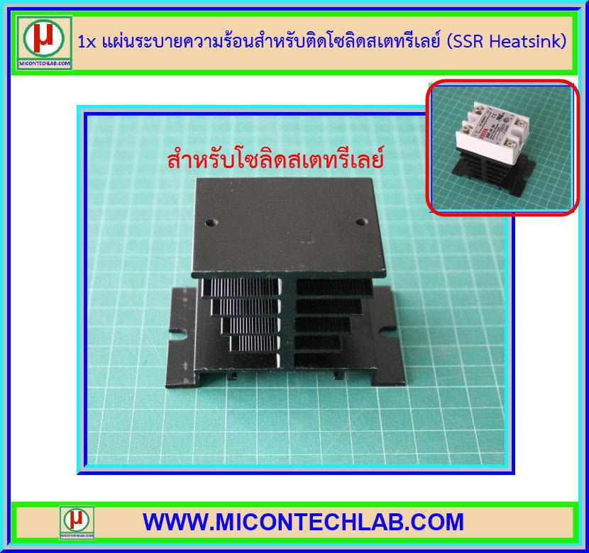 1x แผ่นระบายความร้อนสีดำสำหรับติดโซลิดสเตทรีเลย์ (SSR Heatsink)