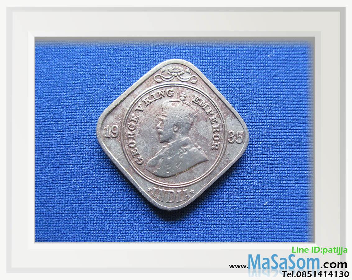 เหรียญ 2 แอนนาอินเดีย