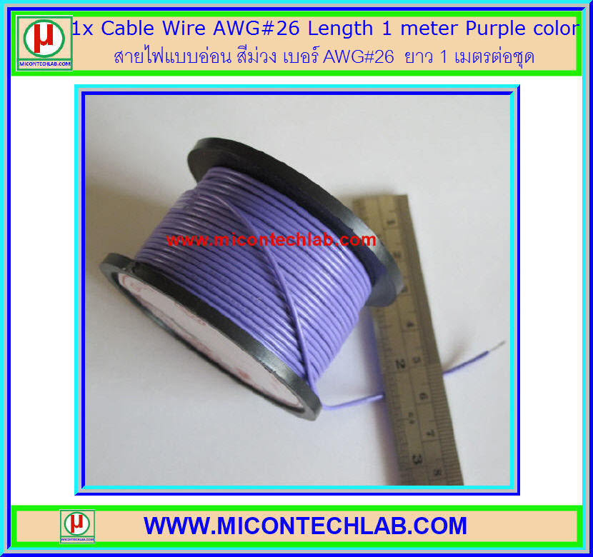 1x Cable Wire AWG#26 Length 1 meter Purple color
