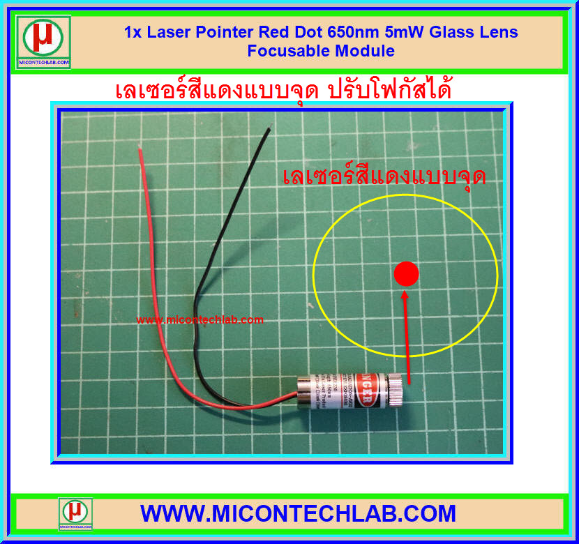 1x Laser Pointer Red Strength Line 650nm 5mW Glass Lens Focusable Module (เลเซอร์แบบจุด)