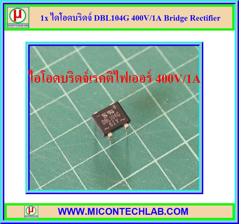 1x ไดโอดบริดจ์ DBL104G 400V/1A Diode Bridge Rectifier