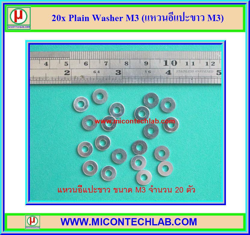 20x Plain Washer M3 (แหวนอีแปะขาว M3)