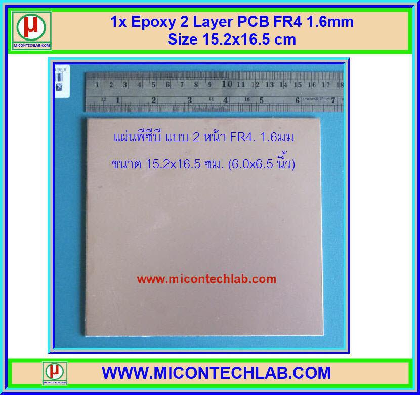 1x Epoxy 2 Layer PCB FR4 1.6mm Size 15.2x16.5 cm (6x6.5 inch)