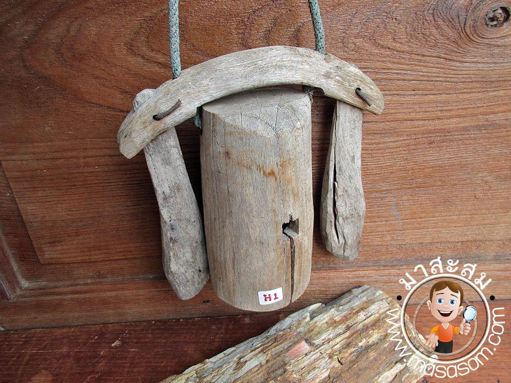 กระดึงไม้สักเก่า หรือ ฮอก
