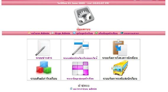 เว็บระบบจัดการข้อมูลโรงเรียน