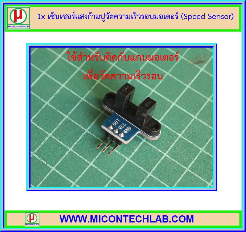 1x เซ็นเซอร์แสงก้ามปูวัดความเร็วรอบมอเตอร์ (Speed Motor Sensor)