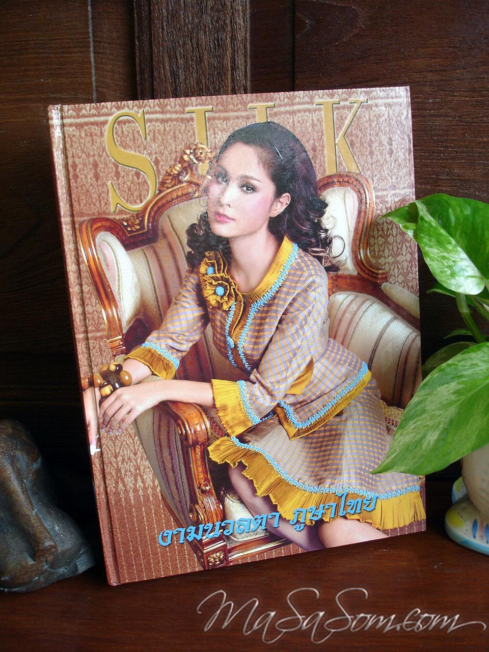 หนังสือ Silk fashion เล่มที่ 25