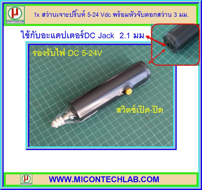 1x ดอกสว่านเจาะปริ้นท์ 5-24 Vdc พร้อมหัวจับดอกสว่าน 3 มม. (PCB Drill)