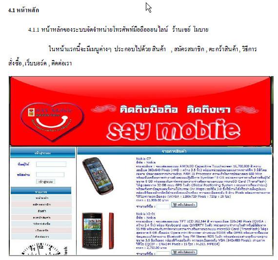 ระบบร้านขายโทรศัพท์มือถือออนไลน์