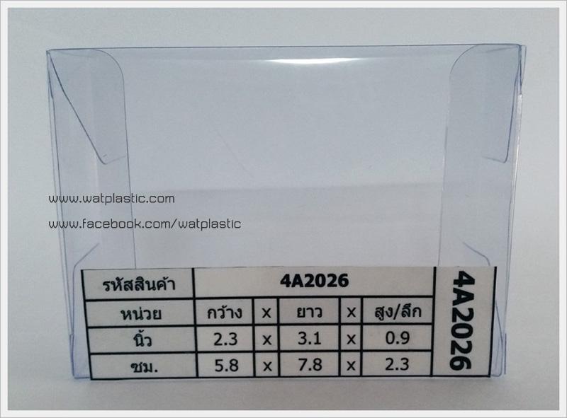 กล่องสบู่-ทรงผืนผ้า ขนาด 5.8 x 7.8 x 2.3 cm