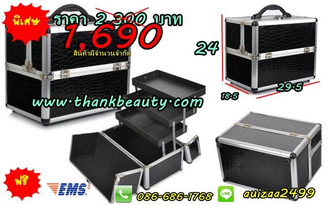 กล่องเครื่องสำอางค์ makeup สีดำ