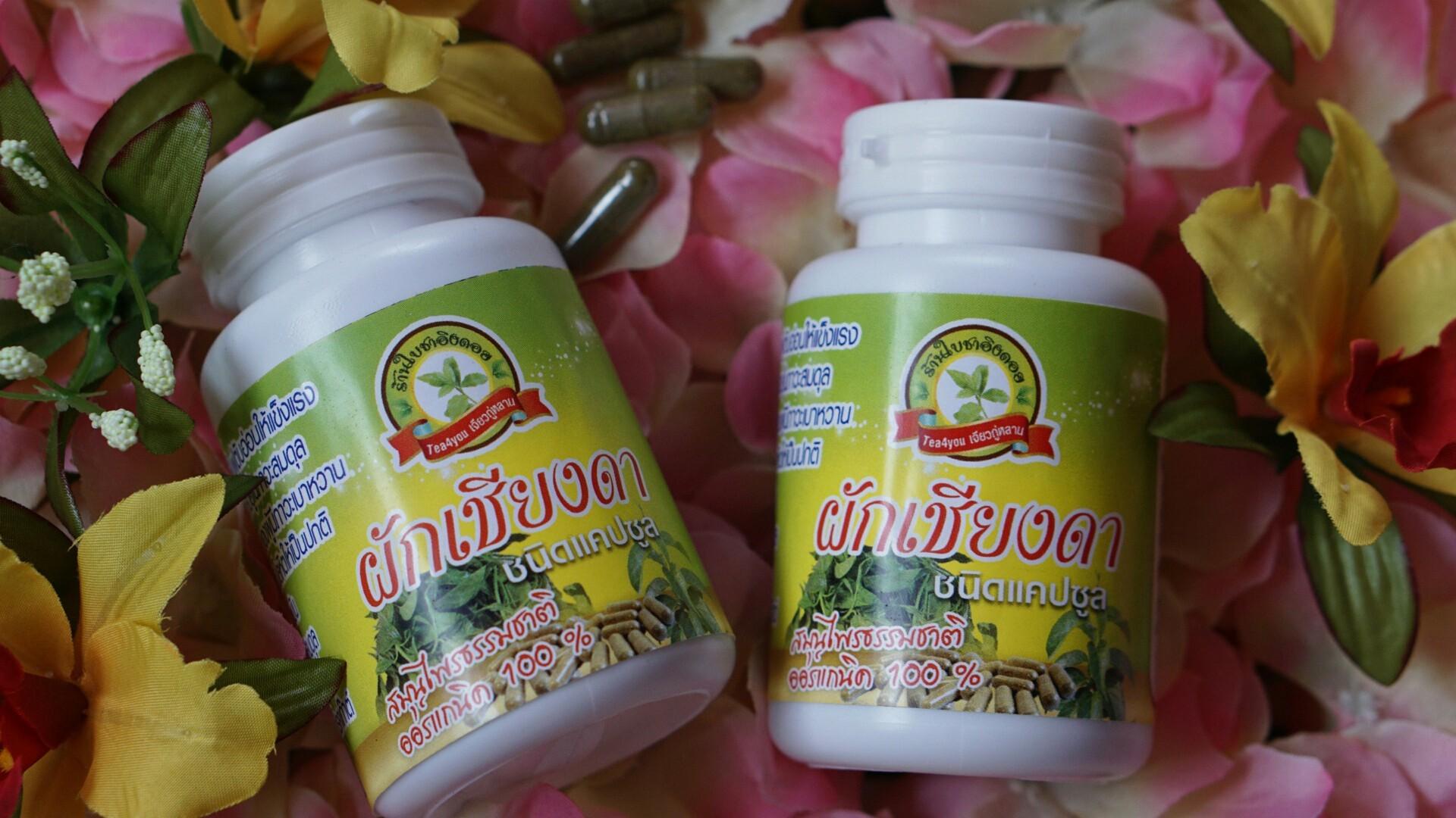 ผักเชียงดาชนิดเม็ด บรรจุ 60 แคปซูล สมุนไพรพื้นบ้าน ราชินีของผักพื้นบ้านทางภาคเหนือ ชาเชียงดาออร์แกนิก สำหรับผู้ที่มีปัญหาระดับน้ำตาลในเลือดสูง ช่วยปรับระดับอินซูลินในร่ายกายให้อยู่ในสภาวะที่สมดุล วิตามิน C และ E สูง ชะลอความชรา ช่วยลดน้ำหนักได้
