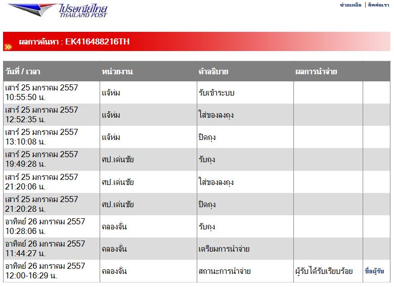 Tracking EMS DecorLike ID0009