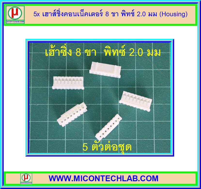 5x เฮาส์ชิ่งคอนเน็คเตอร์ 8 ขา พิทซ์ 2.0 มม (Housing Connector)