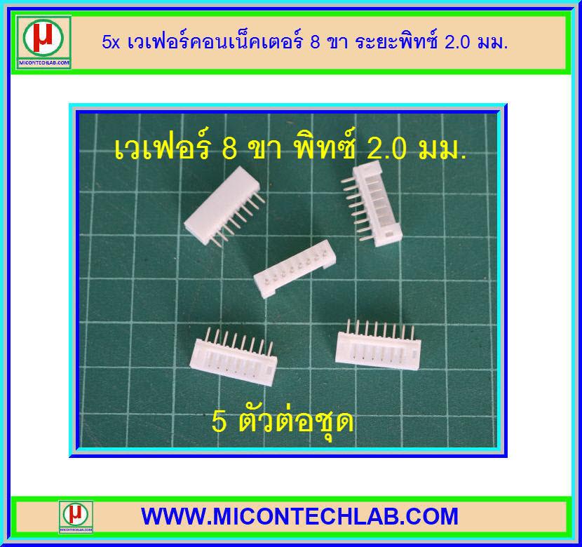 5x เวเฟอร์คอนเน็คเตอร์ 8 ขา ระยะพิทซ์ 2.0 มม (Wafer Connector )