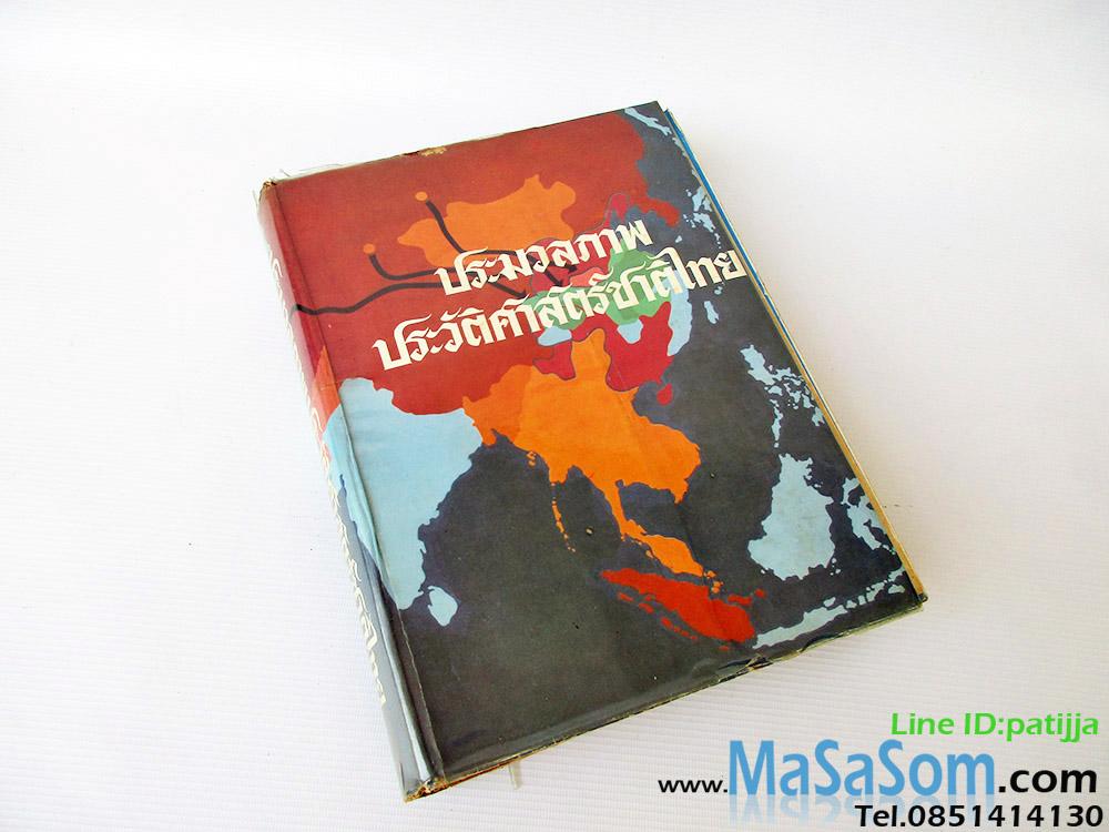 หนังสือ ประมวลภาพประวัติศาสตร์ชาติไทย