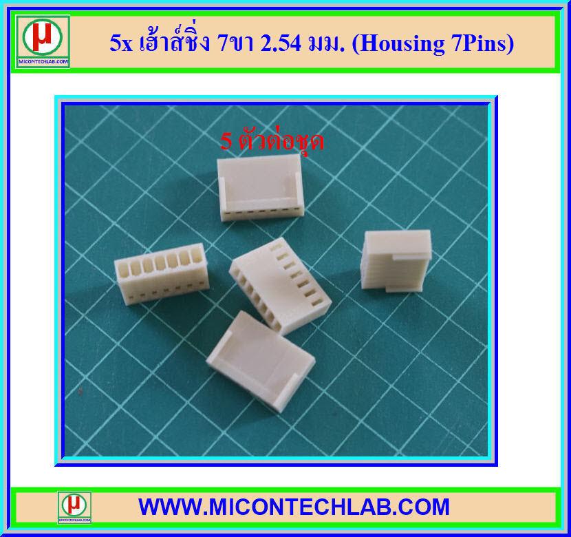 5x เฮาส์ชิ่งคอนเน็คเตอร์ 7 ขา 2.54 มม (Housing Connector 7 Pins 2.54mm )