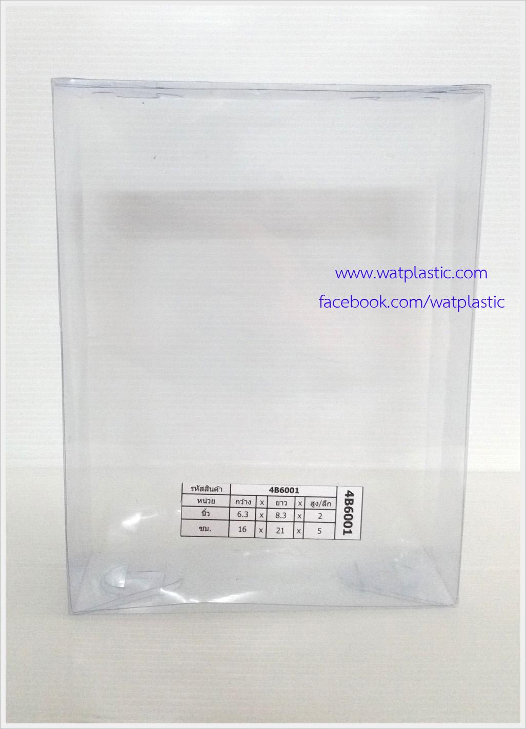 กล่องผ้าขนหนู ขนาด 16 x 21 x 5 cm