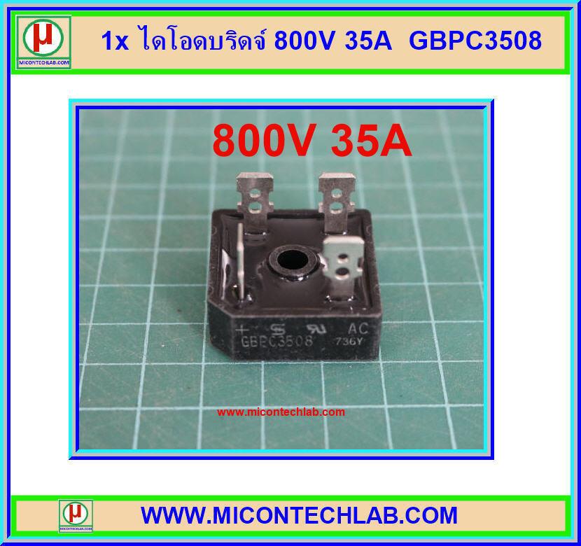 1x ไดโอดบริดจ์ 800V 35A GBPC3508 (Bridge Diode)