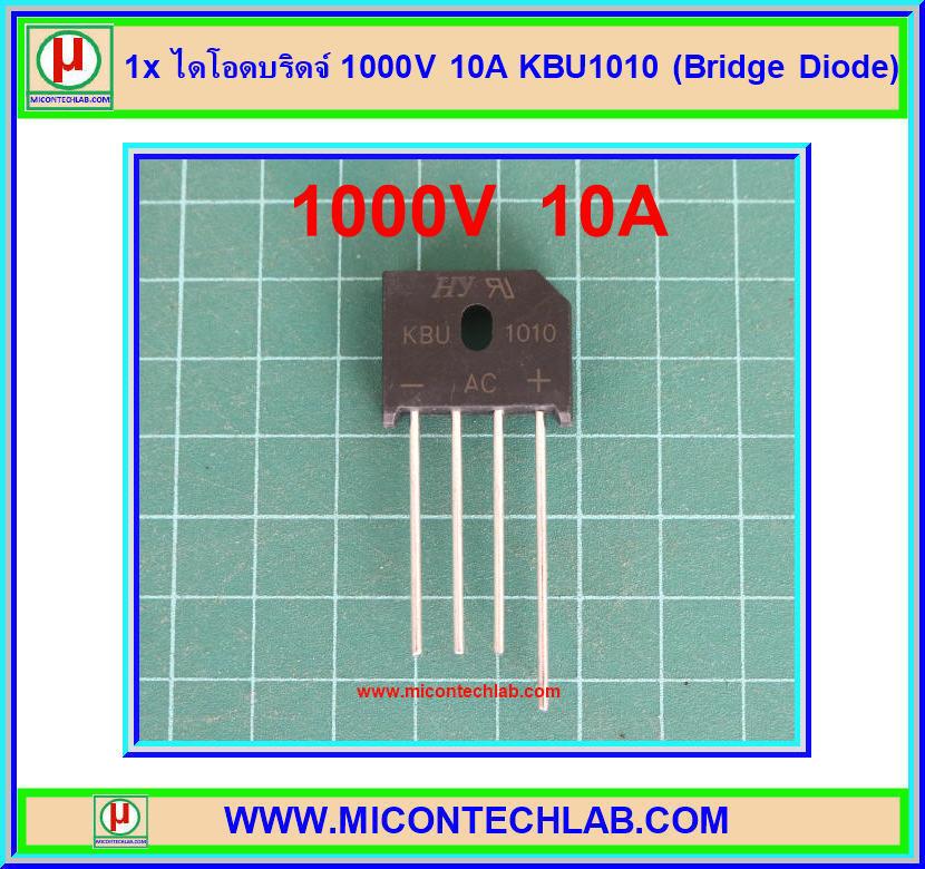 1x ไดโอดบริดจ์ 1000V 10A KBU1010 (Bridge Diode)