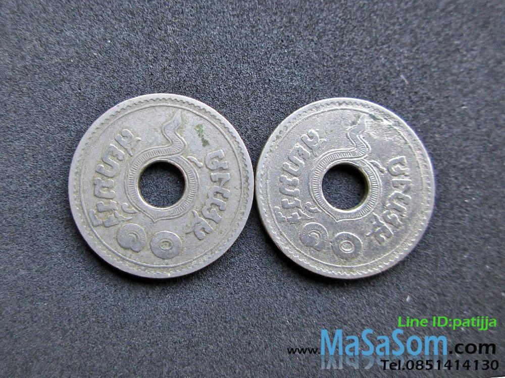 เหรียญ ๑๐ สตางค์ ปีพ.ศ.๒๔๕๖