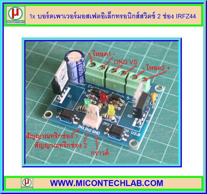 1x IRFZ44 Power Electronic Switch Relay 2-Channel Power MOSFET (IRFZ44 Spec 55V 49A ) with Opto-Coupler