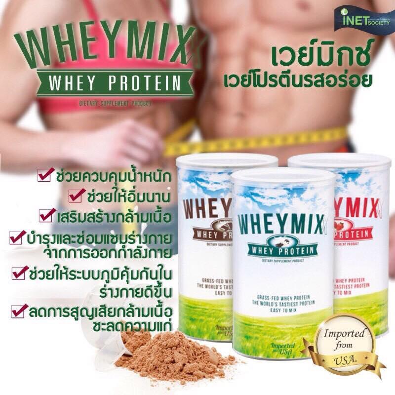 เฉพาะหมวด Promotion (นักช้อป-แม่ค้า) > Whey Mixx WheyProtein
