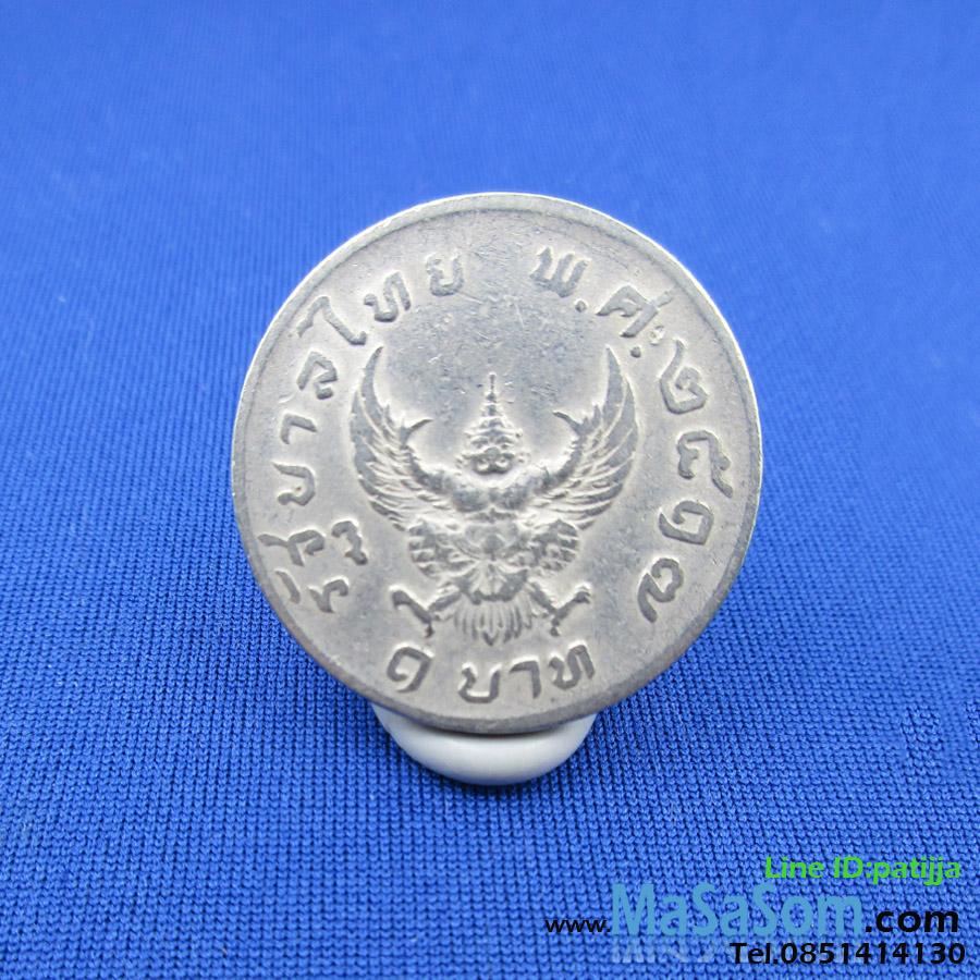 เหรียญหนึ่งบาท พ.ศ.2517