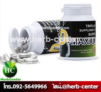 SuperDMaxxx ซุปเปอร์ดีแม็กซ์