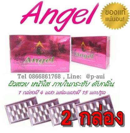 แองเจิ้ล (Angel) 2 กล่อง