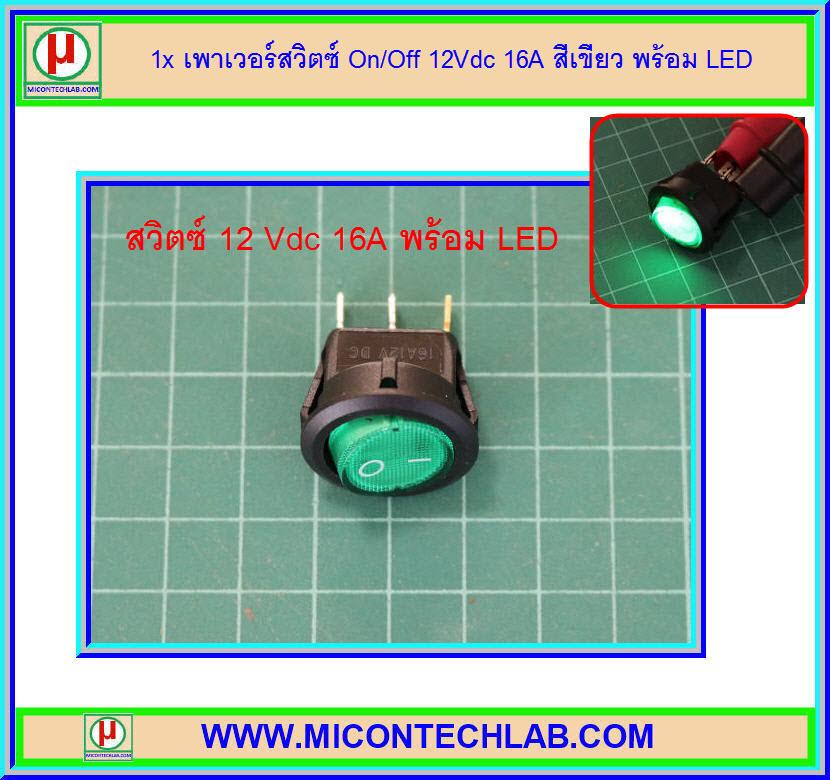 1x เพาเวอร์สวิตซ์ On/Off 12Vdc 16A สีเขียว พร้อม LED