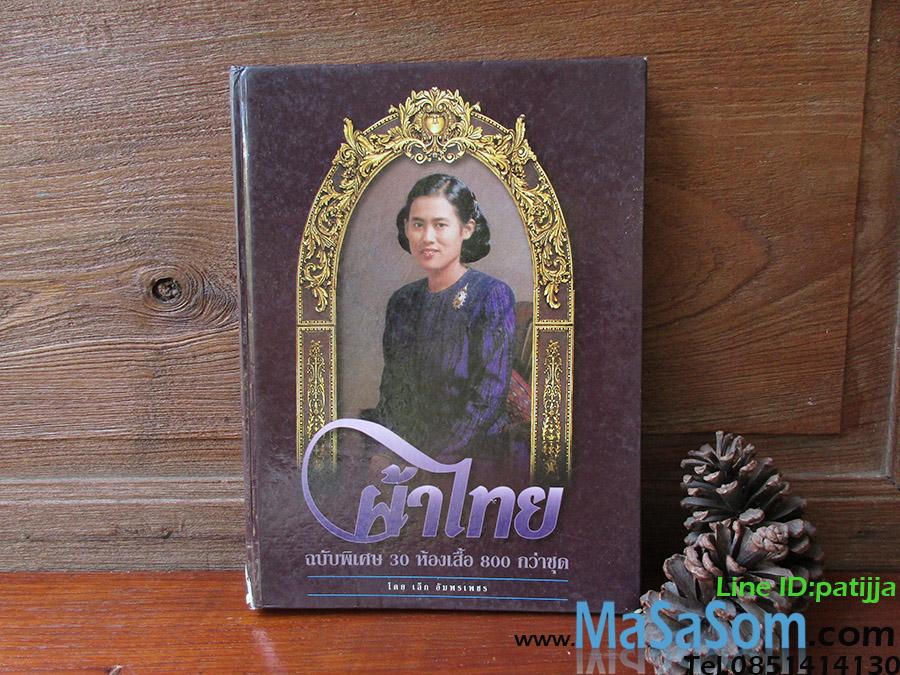 หนังสือผ้าไทยปกแข็ง