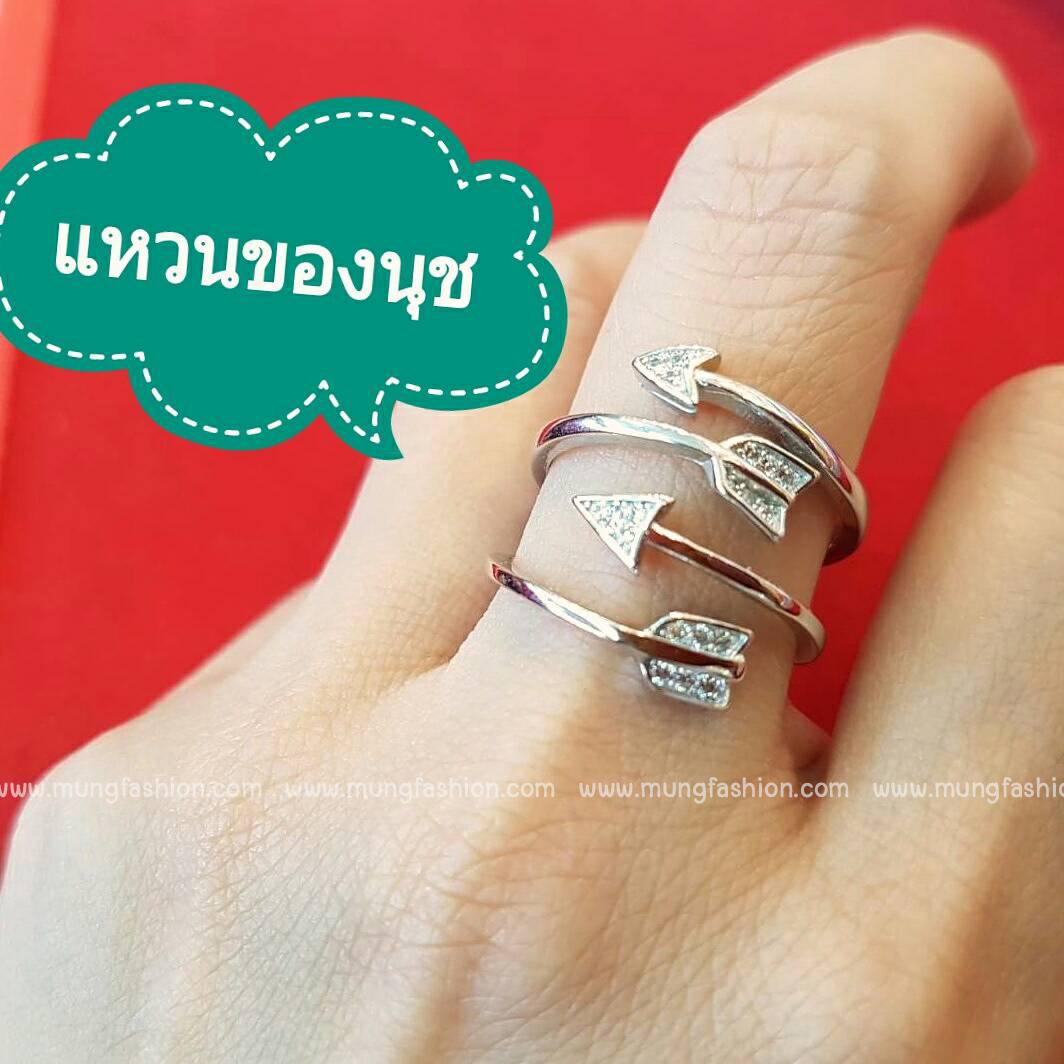 แหวนลูกศร แหวนธนู แหวนนุช ไซส์ใหญ่ (เงินแท้)