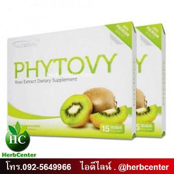 ไฟโตวี่ (Phytovy) อาหารเสริมดีท็อกซ์ลำไส้